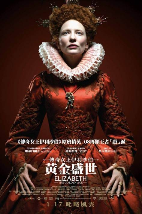 Elizabeth The Golden Age Poster With Cate Blanchett By Greg Williams Movie